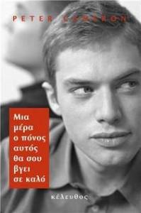L'edizione greca